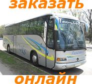 Заказ автобуса онлайн Харьков